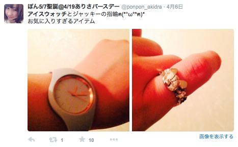 アイスウォッチとジャッキーの指輪ฅ(*°ω°*ฅ)* お気に入りすぎるアイテム