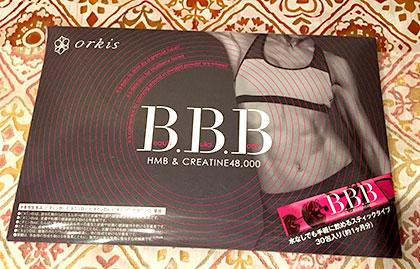 女性が筋肉をつける方法って?AYA先生監修の女性向け筋肉HMBサプリ「BBB(トリプルビー)」の口コミと成分は?