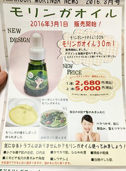 モリンガサプリ「モリンガ乳酸菌プラス」の口コミ