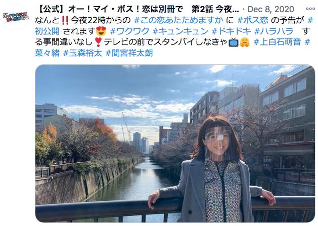 ボス恋 衣装上白石萌音 (セットアップ)