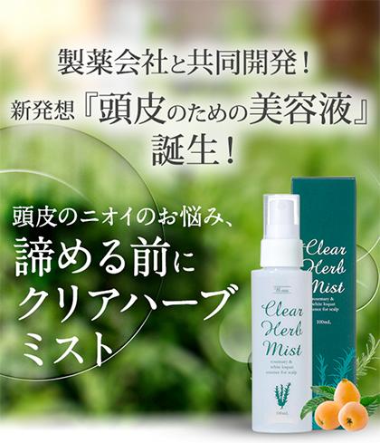 製薬会社と共同開発した「頭皮のための美容液」