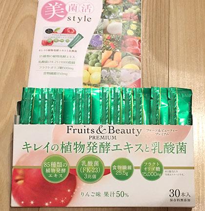 にこるんのたらみゼリー「キレイの植物発酵エキスと乳酸菌」の効果と口コミ、副作用は?実際に試してみた。