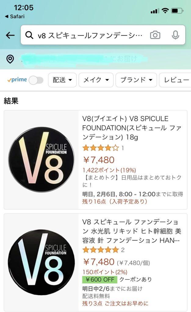 Amazonで「V8 スピキュールファンデーション」はいくら?値段