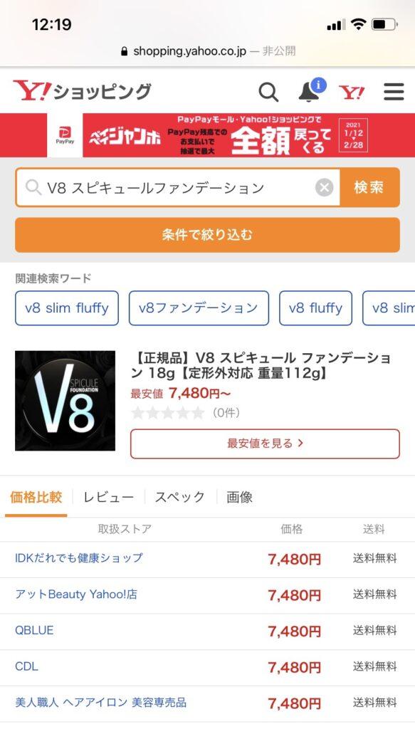 ヤフーショッピングで「V8 スピキュールファンデーション」はいくら?値段