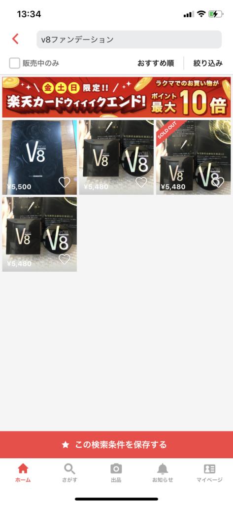 ラクマ「V8 スピキュールファンデーション」はいくら?値段
