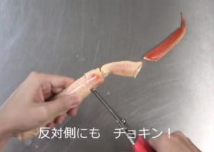 カニの剥き方