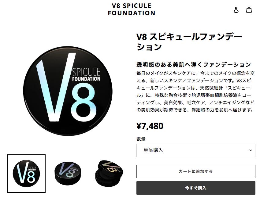 """「V8 スピキュールファンデーション」の公式サイトでは、<span class=""""stg-under-2"""">7,480円(税込) </span>で売られいますが、一番安いところはどこなのでしょうか? アマゾンでしょうか?楽天でしょうか?"""