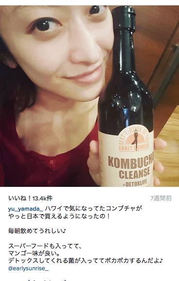 山田優コンブクレンズ